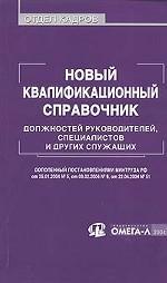 Новый квалификационный справочник должностей руководителей, специалистов и других служащих, дополненный постановлениями Минтруда Российской Федерации от 29 января 2004 г. №5, от 9 февраля 2004 г. №9, от 22 апреля 2004 г. №51