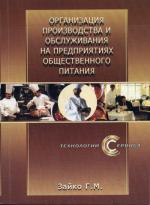 Организация производства и обслуживания на предприятиях общественного питания. Зайко Г.М