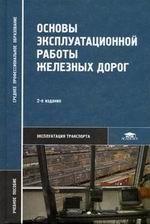 Основы эксплуатационной работы железных дорог