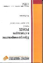 Программирование в стандарте POSIX. Часть 2
