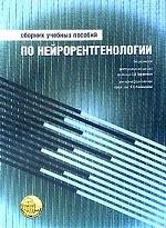 Сборник учебных пособий по нейрорентгенологии