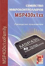 Семейство микроконтроллеров MSP430x1xx. Руководство пользователя