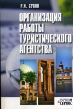 Организация работы туристического агентства. 2-е изд., перераб. Сухов Р.И