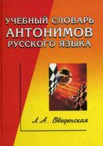 Учебный словарь антонимов русского языка. 2-е изд. Введенская Л.А