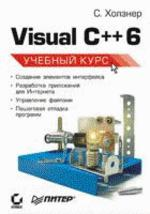 Visual C++ 6: учебный курс