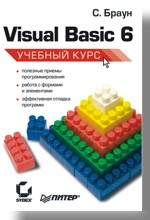 Visual Basic 6. Учебный курс