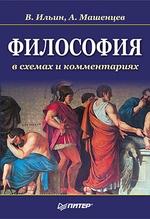 Философия в схемах и комментариях: Учебное пособие