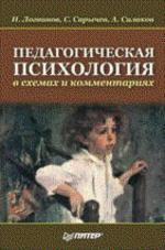 Педагогическая психология в схемах и комментариях. Учебное пособие