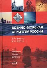 Военно-морская стратегия России