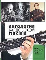 Антология бардовской песни