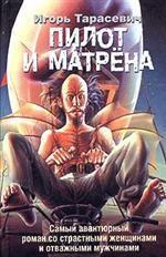 Пилот и Матрена
