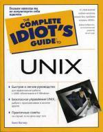 Idiot`s Guide. UNIX