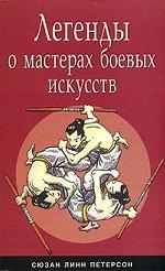 Легенды о мастерах боевых искусств