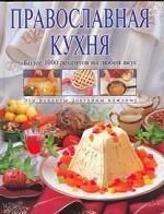 Православная кухня