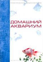 Домашний аквариум. Практическая энциклопедия