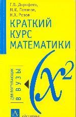 Краткий курс математики