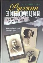 Русская эмиграция за полтора столетия