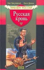 Русская кровь