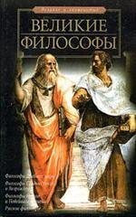 Великие философы