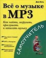 Все о музыке МР3