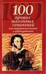 100 лучших школьных сочинений для старшеклассников и абитуриентов