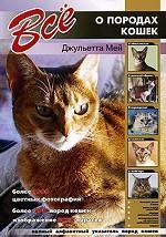 Все о породах кошек. Полный алфавитный указатель пород кошек