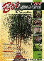 Все о ста самых популярных комнатных растениях