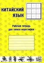 Китайский язык. Рабочая тетрадь для записи иероглифов