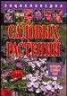 Энциклопедия садовых растений