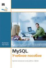 MySQL: учебное пособие