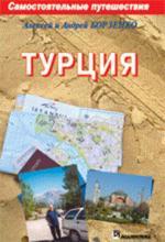 Турция. Самостоятельные путешествия
