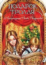 Подарок тролля. Литературные сказки Скандинавии