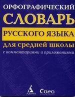 Орфографический словарь русского языка для средней школы с комментариями и приложениями