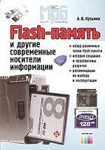 Flash-память и другие современные носители информации. (МРБ1274)