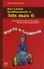 Все самое необходимое о 3ds max 6. Чумаченко И.Н