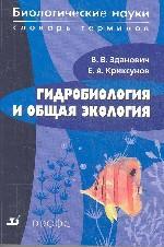 Гидробиология и общая экология. Словарь терминов