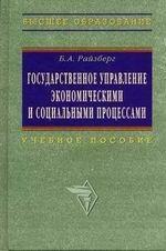 Государственное управление экономическими и социальными процессами. Учебное пособие