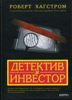 Детектив и инвестор