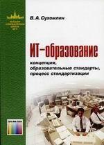 ИТ-образование: концепция, образовательные стандарты, процесс стандартизации