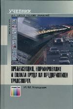 Организация и оплата труда на предприятиях транспорта: Учебник для вузов