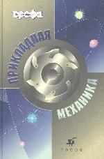 Прикладная механика: Учебник для ВУЗов