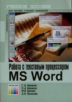 Работа с текстовым процессором MS Word: Учебное пособие для вузов