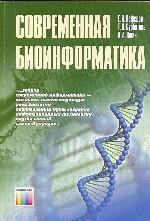 Современная биоинформатика
