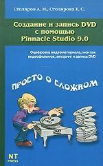 Создание и запись DVD с помощью Pinnacle Studio 9.0