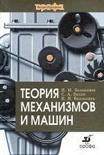 Теория механизмов и машин: конспект лекций