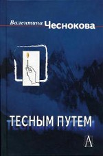 Тесным путем. Процесс воцерковления населения Росии в конце ХХ века