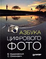 Азбука цифрового фото. Полноцветное издание