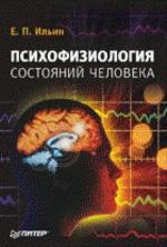Психофизиология состояний человека
