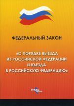 """Федеральный закон """"О порядке въезда и выезда заграницу РФ"""""""