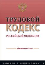 Трудовой кодекс РФ: редакция, действующая с 1 января 2005 года